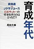 高体連vsJクラブユース 育成年代 日本サッカーの将来を担うのはどっちだ!? (TOKYO NEWS BOOKS)