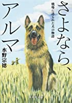 さよなら、アルマ 戦場に送られた犬の物語 (集英社文庫)