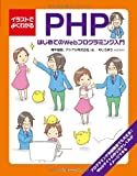 イラストでよくわかるPHP はじめてのWebプログラミング入門