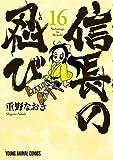 信長の忍び 16 (ヤングアニマルコミックス)