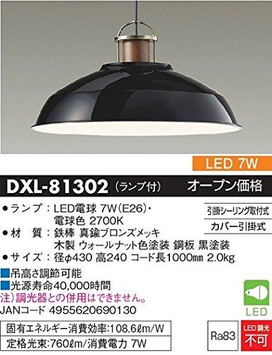 ダイコー LEDペンダント【コード吊】DAIKO ブルックリン(アメリカンビンテージ) DXL-81302 B076B91L1B