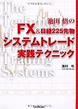 FX&日経225先物 システムトレード実践テクニック