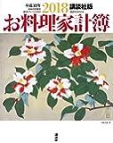 講談社版 2018お料理家計簿 (講談社 MOOK)
