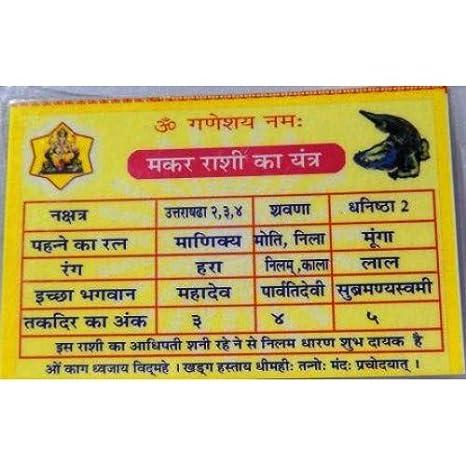 Buy Makar Rashi (Capricorn) Yantra Pocket Yantra by Suyal