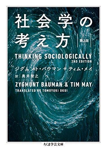 社会学の考え方[第2版] / ジグムント・バウマン