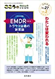こころのりんしょうa・la・carte 第27巻2号〈特集〉EMDR…トラウマ治療の新常識