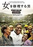 女を修理する男 [DVD]