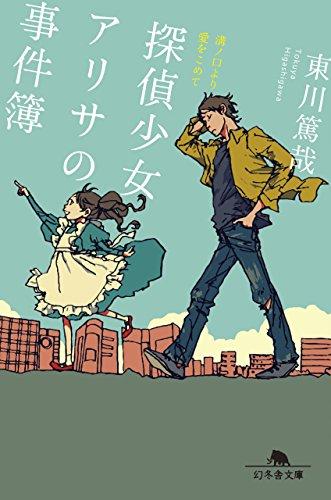 探偵少女アリサの事件簿 溝ノ口より愛をこめて (幻冬舎文庫)