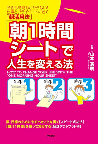 「朝1時間シート」で人生を変える法 (中経出版)