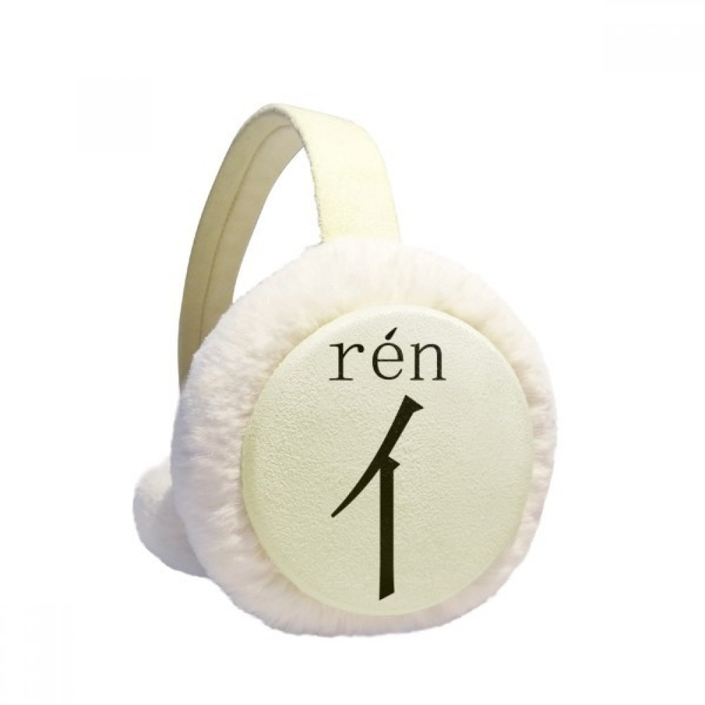 Chinese character component ren Winter Earmuffs Ear Warmers Faux Fur Foldable Plush Outdoor Gift
