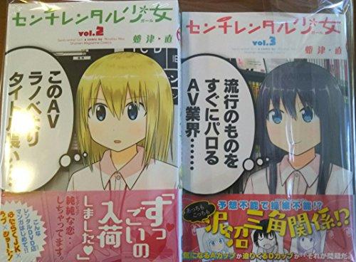 センチレンタル少女 コミック 1-3巻セット (講談社コミックス)