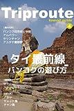 Trip Route 4 タイ バンコク編 2014(バンコク、アユタヤ、パタヤ、サメット島、チャン島)