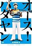 Yoshio Tabata - Osu! Batayan (Movie) [Japan DVD] TEBE-47152
