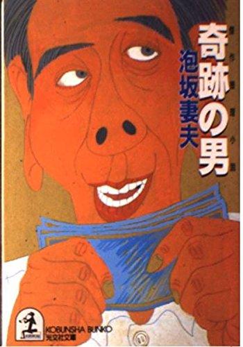 奇跡の男 (光文社文庫)