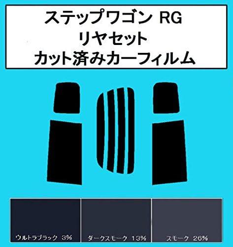 アクロス 38ミクロン ハードコートフィルム ホンダ ステップワゴン RG リヤセット カット済みカーフィルム ダークスモーク