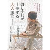 石田純子 おしゃれが上達する大人服 小さい表紙画像