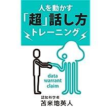 HITOWOUGOKASUCHOUHANASHIKATATOREININGU: gekitekinaseikagatenihairukaiwajyutsu (Japanese Edition)