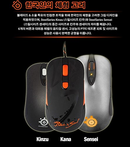 amazon com steelseries kana blade and soul edition gaming mouse