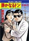 静かなるドン (86) (マンサンコミックス)