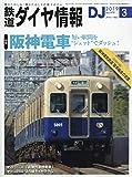 鉄道ダイヤ情報 2019年 03 月号 [雑誌]