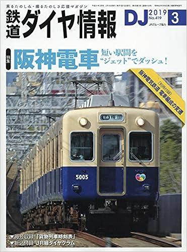 阪神 ダイヤ 改正