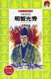 (Bird biography library of Kodansha fire) Akechi Mitsuhide (1991) ISBN: 4061475789 [Japanese Import]