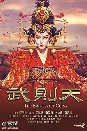 Amazon com: The Empress of China AKA Wu Ze Tian - TV Series