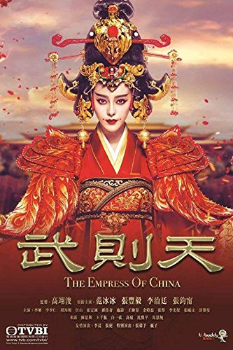 The Empress of China AKA Wu Ze Tian - TV Series - English & Chinese Subtitle