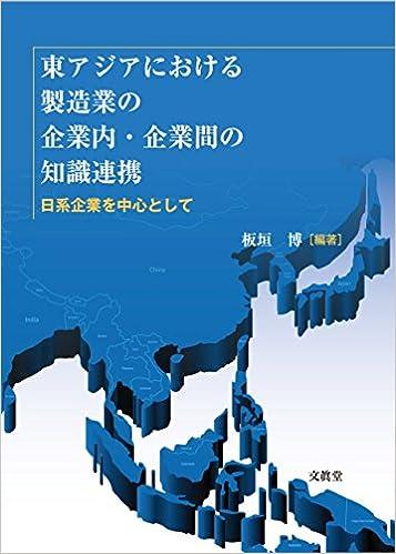 板垣博(武蔵大学名誉教授) 編著『東アジアにおける製造業の企業内・企業間の知識連携-日系企業を中心として-』