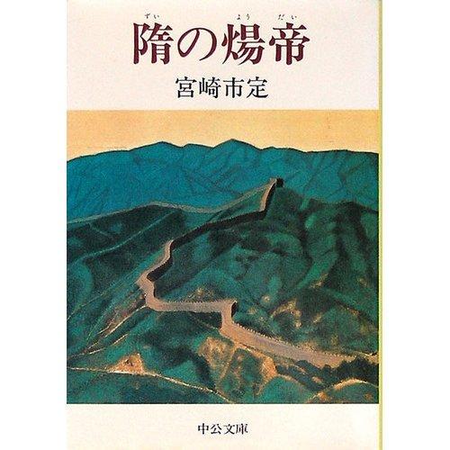 隋の煬帝(ようだい) (中公文庫)