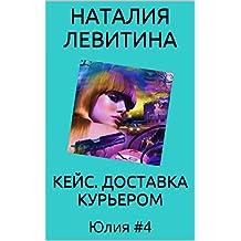 КЕЙС. ДОСТАВКА КУРЬЕРОМ: Russian/French bilingual edition (Юлия t. 4) (French Edition)