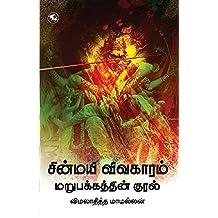சின்மயி விவகாரம் - மறுபக்கத்தின் குரல்: Chinmayi Vivagaram - Marupakkathin Kural (Tamil Edition)