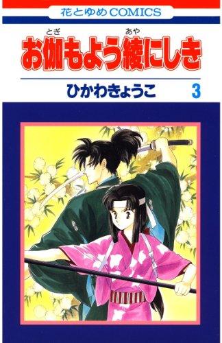 お伽もよう綾にしき 3 (花とゆめコミックス)