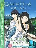 ふらいんぐうぃっち(8) ドラマCD付き特装版 (少年マガジンコミックス)