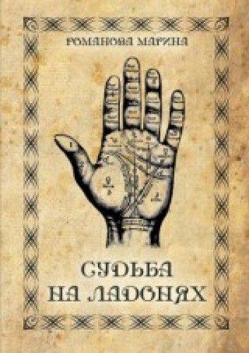 Read Online Sud'ba na ladoniakh. Khiromantiia pdf epub