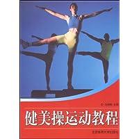 健美操運動教程