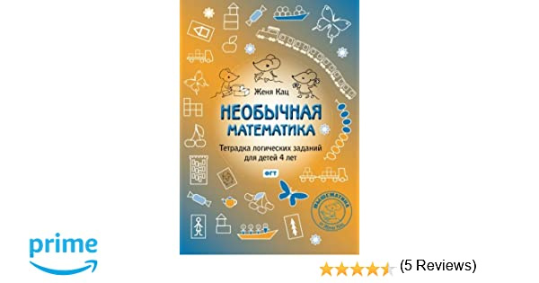 MouseMatics: Unusual Math For 4 Year Olds (Volume 4) (Russian ...