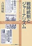 戦時統制とジャーナリズム―1940年代メディア史