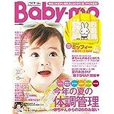 Baby-mo 2019年7月号