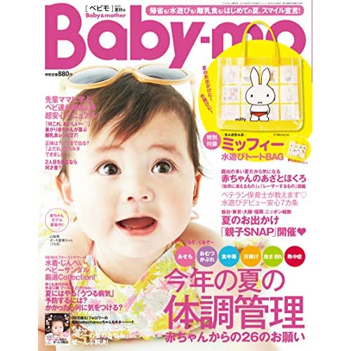 Baby-mo 2019年7月号 画像