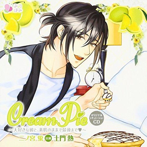 ドラマCD Cream Pie~大好きな彼と、素肌のままで最後まで~ 二ノ宮蛍(CV:土門熱)[通常盤]の商品画像
