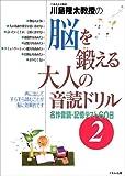 川島隆太教授の脳を鍛える大人の音読ドリル―名作音読・記憶テスト60日〈2〉