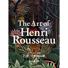 The Art of Henri Rousseau (Japanese Edition)