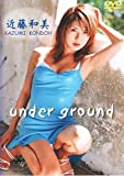 under ground [DVD]