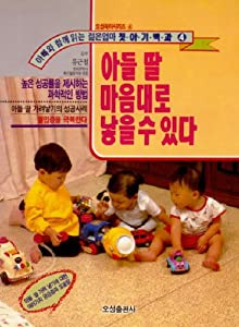 Paperback You can produce sons and daughters (Korean edition) Book