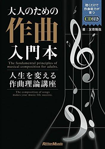 大人のための作曲入門本 人生を変える作曲理論講座 (CD付)