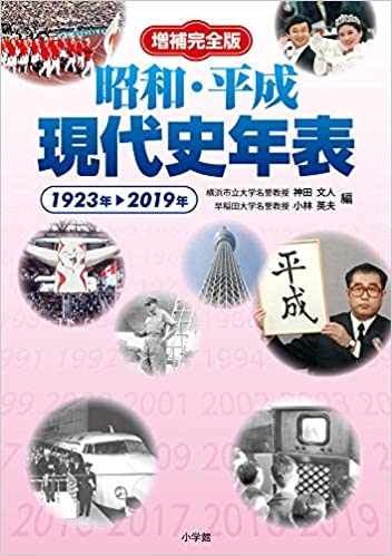 増補完全版 昭和・平成現代史年表