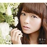 好きっ (DVD付・初回限定盤)(CD+DVD+NOVEL+PHOTOBOOK)(ライブチケット優先販売申込券付)