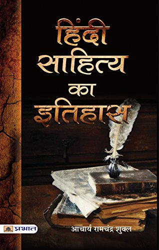 Hindi Sahitya Books Pdf