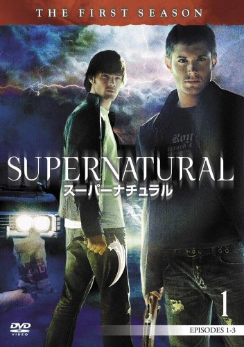 スーパーナチュラル 1stシーズン (13話収録)の商品画像
